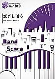 バンドスコアピース1819 恋音と雨空 by AAA