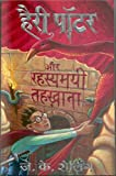 Image of Harry Potter and the Chambers of Secrets (Hindi Edition)