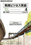 NHK ラジオ実践ビジネス英語 2011年 04月号 [雑誌]
