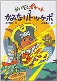 かみなりトッケポ (かいぞくポケット 12)