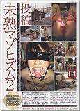 投稿未熟マゾヒズム 2 (SANWA MOOK)