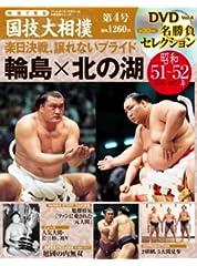 映像で見る国技大相撲 第4号(昭和51~52年)―DVDマガジン 輪島×北の湖