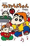 クレヨンしんちゃん : 43 (アクションコミックス)