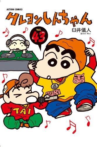 クレヨンしんちゃん : 43 (アクションコミックス) [Kindle版]