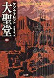 大聖堂(中) (SB文庫)