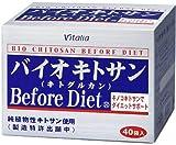 ビタリア製薬 バイオキトサンBeforeDiet 40袋
