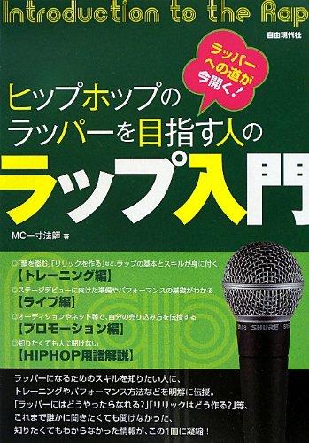 Cartilla de rap de hip-hop de aspirante a rapero