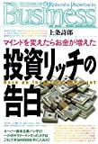 投資リッチの告白 (Kobunsha Paperbacks Business 18)