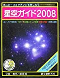 星空ガイド〈2008〉