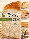 新・食パン教本—生地・焼成の基礎と食パンの新展開