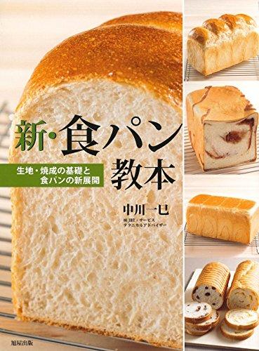 新・食パン教本―生地・焼成の基礎と食パンの新展開