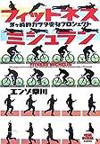 フィットネスミシュラン 増補新装版—茅ヶ崎的カラダ変身プロジェクト