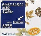 【第2類医薬品】大柴胡湯 エキス細粒 48包