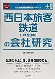 西日本旅客鉄道(JR西日本)の会社研究 2016年度版―JOB HUNTING BOOK (会社別就職試験対策シリーズ)