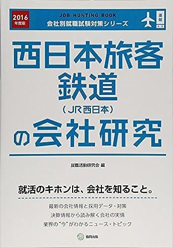 西日本旅客鉄道(JR西日本)の会社研究の画像