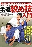柔道絞め技入門 (試合に勝つための実戦テクニックシリーズ)