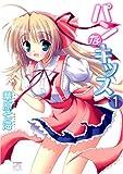 パンなキッス 1 (1) (IDコミックス 4コマKINGSぱれっとコミックス)