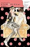 ヒミツの恋コレクション (フラワーコミックス)