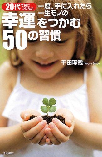 20代で身につけたい 一度、手に入れたら一生モノの幸運をつかむ50の習慣