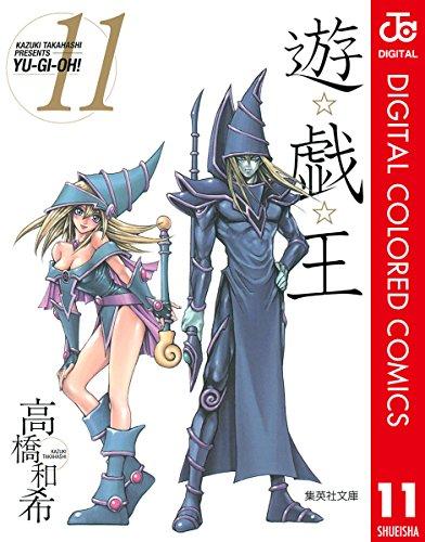 遊☆戯☆王 カラー版 11 (ジャンプコミックスDIGITAL)