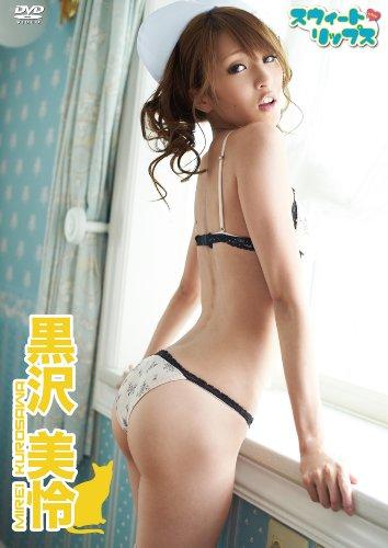 黒沢美怜 スウィートリップス [DVD]