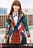 AKB48 公式生写真 希望的リフレイン 劇場盤 希望的リフレインVer. 【小嶋陽菜】