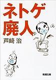 ネトゲ廃人 (新潮文庫)