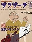 サラサーテ 2010年 10月号 [雑誌]
