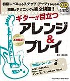 ギターが目立つ アレンジ&プレイ(CD付) (シンコーミュージックMOOK)
