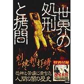 世界の処刑と拷問 (SAKURA・MOOK 55)