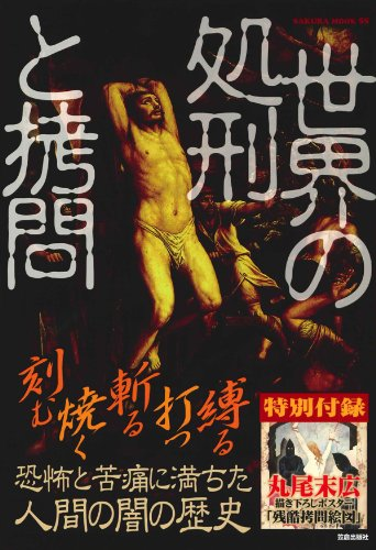世界の処刑と拷問―刻む、焼く、斬る、打つ、縛る…恐怖と苦痛に満ちた人間の闇の歴史 (SAKURA・MOOK 55)