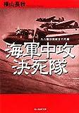 海軍中攻決死隊―九六陸攻操縦者の死闘 (光人社NF文庫)
