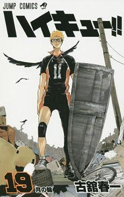 ハイキュー!! 19巻 古舘春一 月の輪