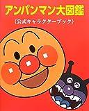 アンパンマン大図鑑―公式キャラクターブック