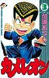 カメレオン(3) (講談社コミックス―Shonen magazine comics (1617巻))