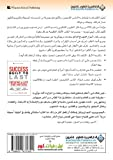 img - for Success Built to Last (Arabic Edition) book / textbook / text book