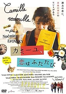 カミーユ、恋はふたたび DVD