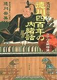 徳川家に伝わる徳川四百年の内緒話 ライバル敵将篇 (文春文庫)