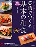 The Book of Basic Japanese Cooking : 110 Recipes (in Japanese/English)