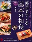 英語でつくる 基本の和食—和食の基本を英語で知ろう 寿司、天ぷら、すき焼き、行事食など (主婦の友αブックス)