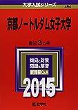 京都ノートルダム女子大学 (2015年版大学入試シリーズ)