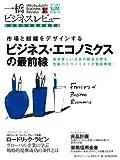 一橋ビジネスレビュー 2013年SUM.61巻1号: 特集 市場と組織をデザインする ビジネス・エコノミクスの新潮流