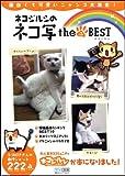 ネコジルシのネコ写 ザベスト 面白くて可愛いニャンコ大集合!