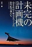 未完の計画機 (命をかけて歴史をつくった影の航空機たち) イカロス出版