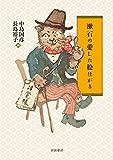 「漱石の愛した絵はがき」販売ページヘ