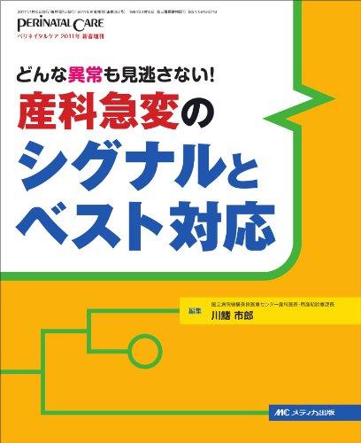 ペリネイタルケア2011年新春増刊 産科急変のシグナルとベス