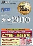 .com Master教科書 .com Master ★★ 2010