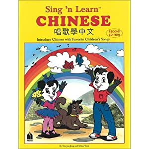 Sing & Learn Chinese Language - Trio Jan Jeng,Selina Yoon