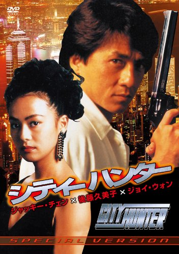 シティーハンター SPECIAL VERSION [DVD]