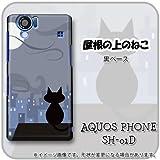 AQUOS PHONE SH-01D対応 携帯ケース【012屋根の上のねこ】